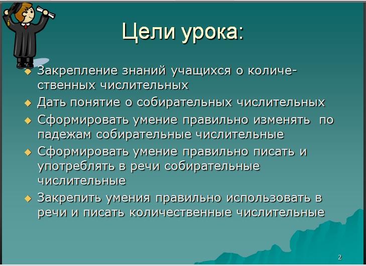 конспекты уроков по рускому языку
