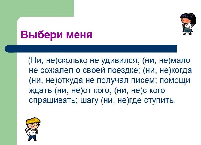 Презентация В Лифте Примеры.Rar