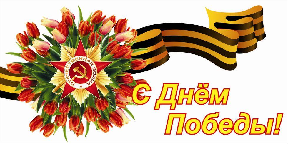 Сценарий на 9 Мая в школе - плакат с днём победы орден ленточка