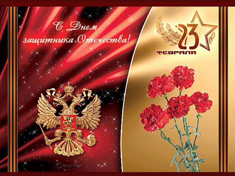День защитника Отечества - открытка на школьный праздник
