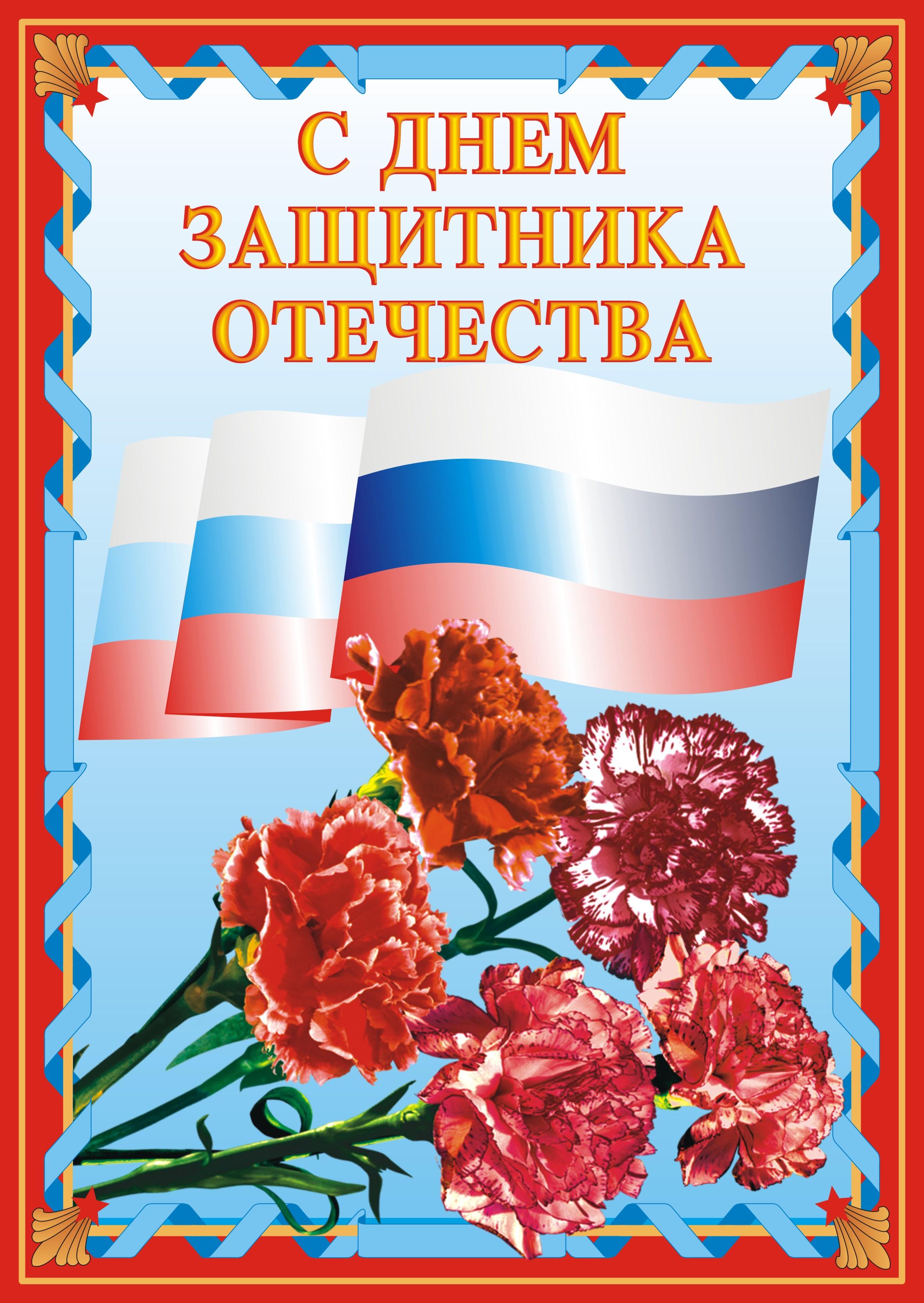 День защитника Отечества - открытки для мальчиков с поздравлениями