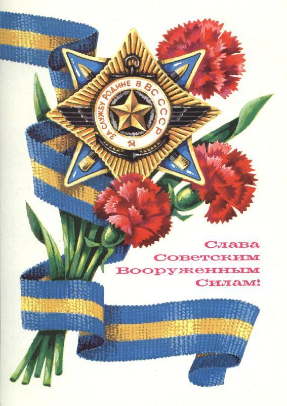 23 февраля - открытка к празднику в школе